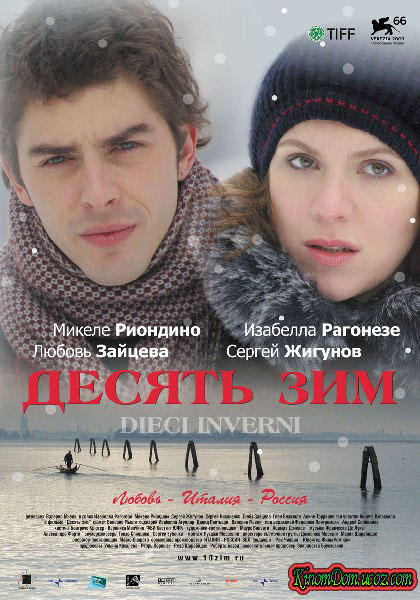 Десять зим (2009)