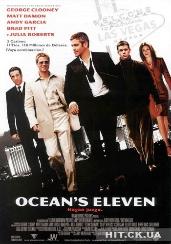 11 друзей Оушена (2001) / Ocean's Eleven