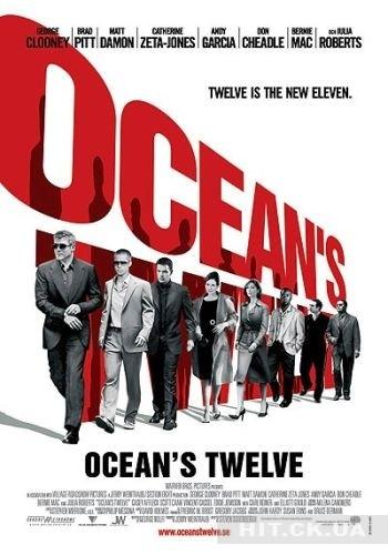 12 друзей Оушена (2004) / Ocean's Twelve