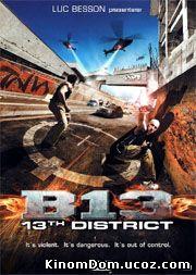 13-й район (2004) / Banlieue 13