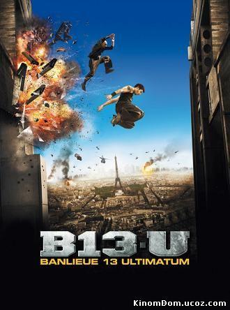 13-й район: Ультиматум (2009) / Banlieue 13 Ultimatum
