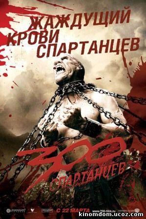 300 спартанцев (2006)