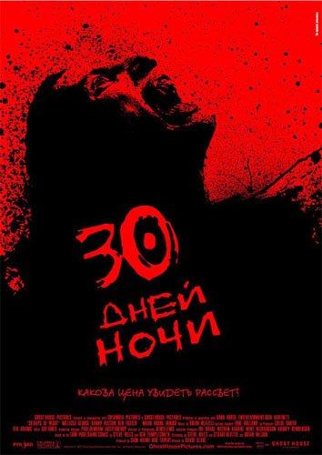 30 дней ночи (2007) / 30 Days of Night