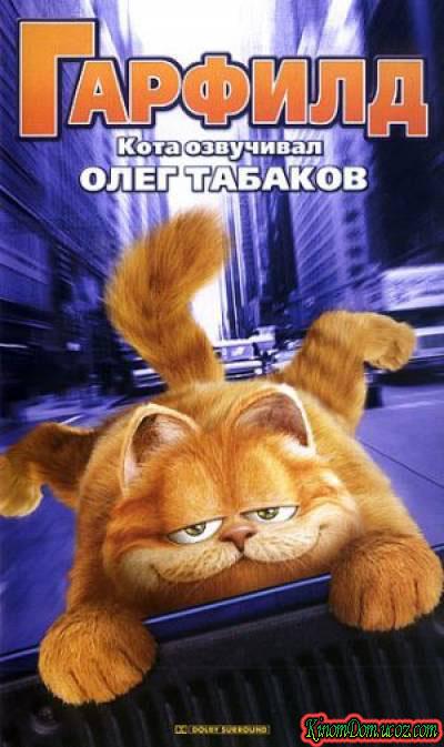 Гарфилд (2004) / Garfield