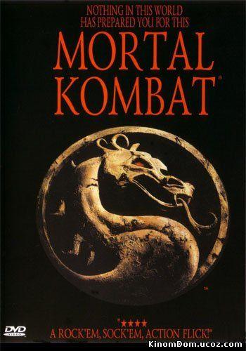Смертельная битва (1995) / Mortal Kombat: The Journey Begins