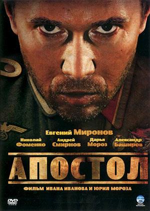 Апостол (2007)