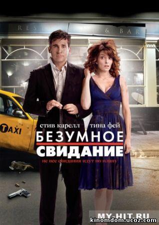 Безумное свидание (2010) / Date Night