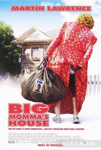 Дом большой мамочки (2000) / Big Momma's House