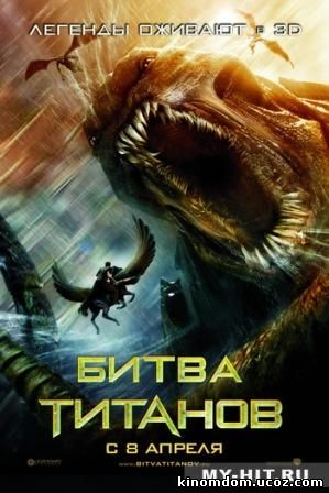 Битва Титанов (2010) / Clash of the Titans