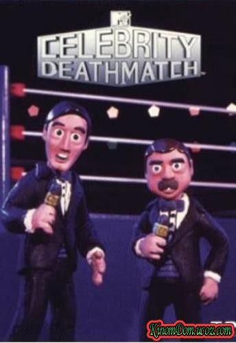 Звездный бой на смерть / Celebrity Deathmatch (2 сезон)