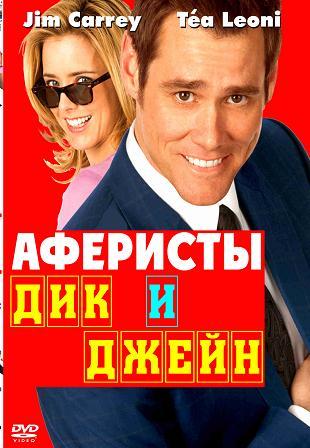 Аферисты: Дик и Джейн развлекаются (2005) / Fun with Dick and Jane