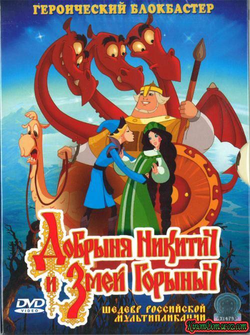 Добрыня Никитич и Змей Горыныч (2006)