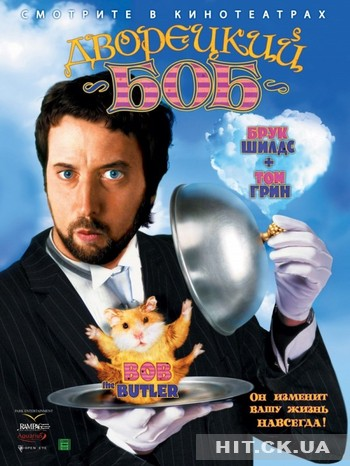 Дворецкий БОБ (2005) / Bob the Butler