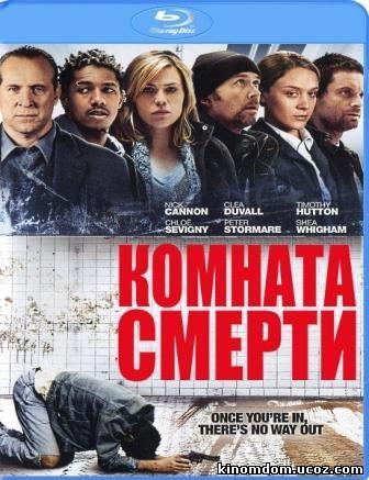 Комната смерти (2009) / The Killing Room