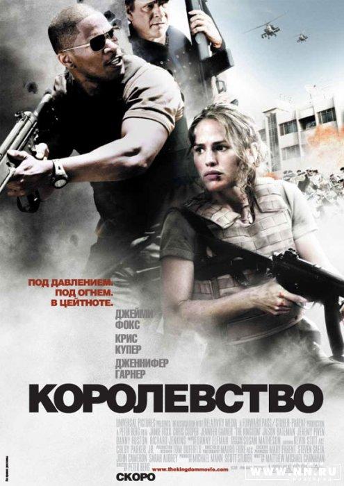 Королевство (2007) / The Kingdom