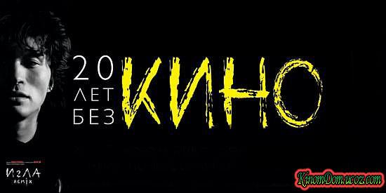 20 лет без кино Концерт памяти Виктора Цоя