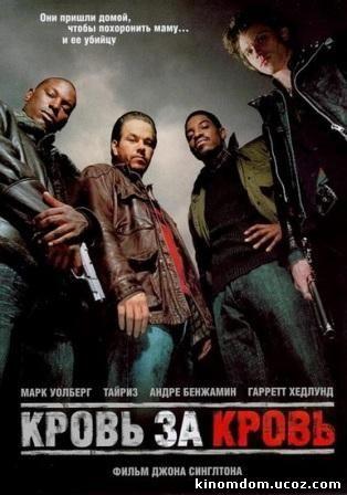 Кровь за кровь (2005) / Four Brothers