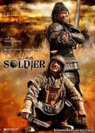Маленький большой солдат (2010) / Da bing xiao jiang