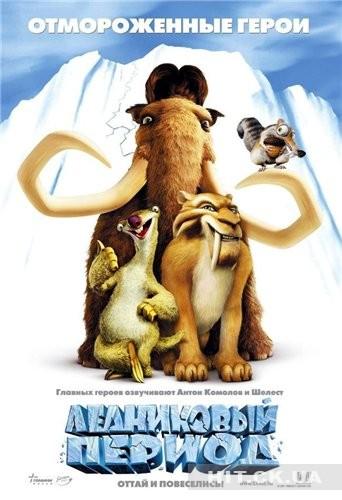 Ледниковый период (2002) / Ice Age