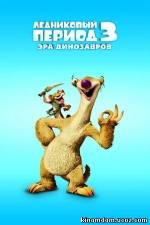 Ледниковый период 3: Эра динозавров (2009) / Ice Age: Dawn of the Dinosaurs