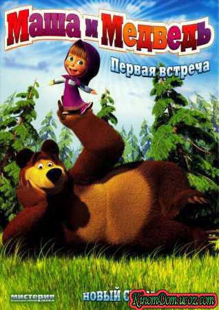 Маша и Медведь (2009 - 2010) Все серии