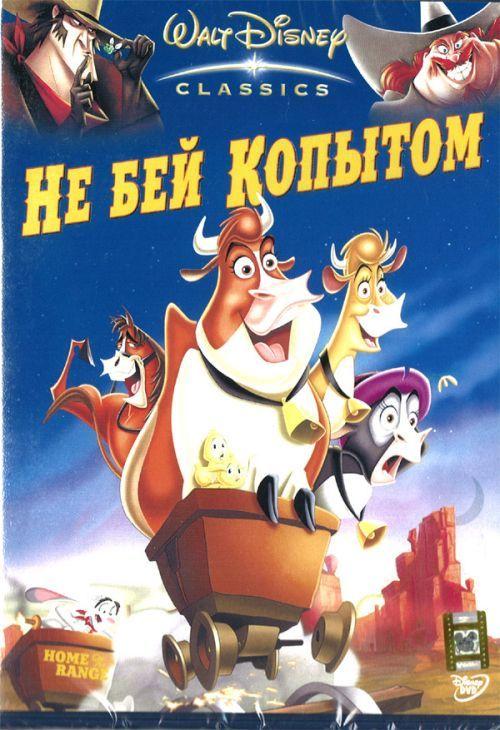 Не бей копытом (2004) / Home on the Range