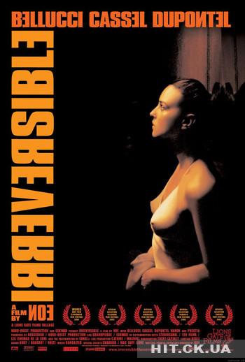 Необратимость (2002) / Irrйversible