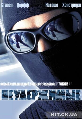 Неудержимые (2002) / Riders