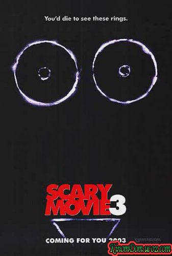 Очень страшное кино 3 (2003) / Scary Movie 3