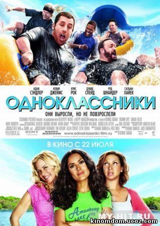 Одноклассники (2010) / Grown Ups