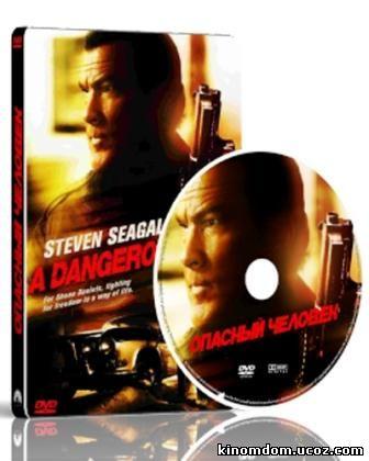Опасный человек (2010) / A Dangerous Man