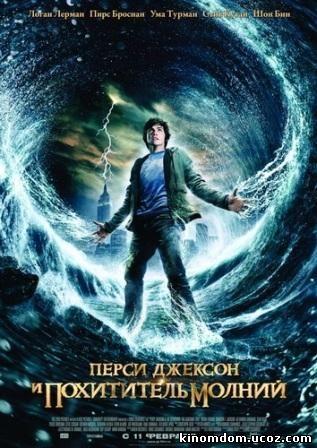 Перси Джексон и похититель молний (2010) / Percy Jackson & the Olympians: The Lightning Thief