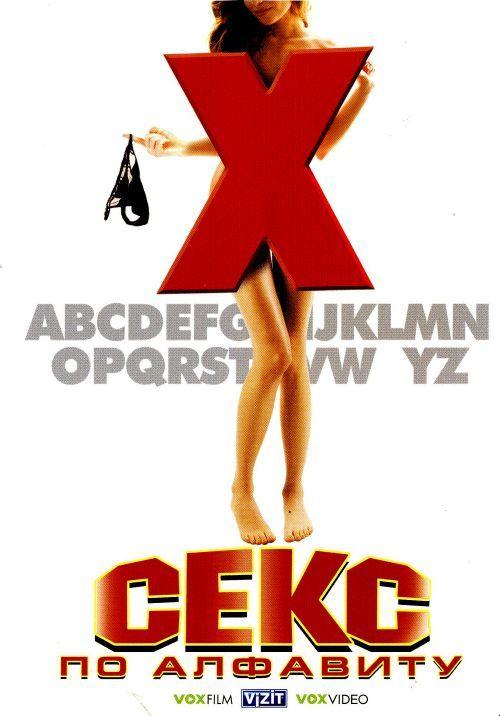 Секс по алфавиту (2007) / Pigs