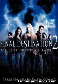 Пункт назначения 2 (2003) / Final Destination 2