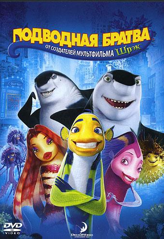 Подводная братва (2004) / Shark Tale