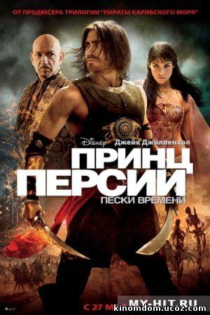 Принц Персии: Пески времени (2010) / Prince of Persia: The Sands of Time
