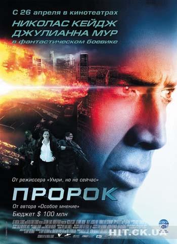 Пророк (2007) / Next