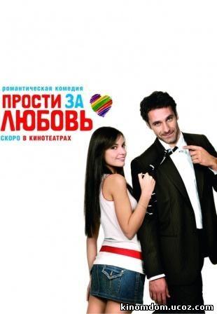 Прости за любовь (2008) / Scusa ma ti chiamo amore