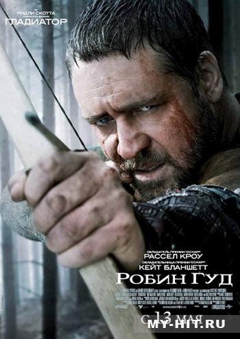 Робин Гуд (2010) / Robin Hood