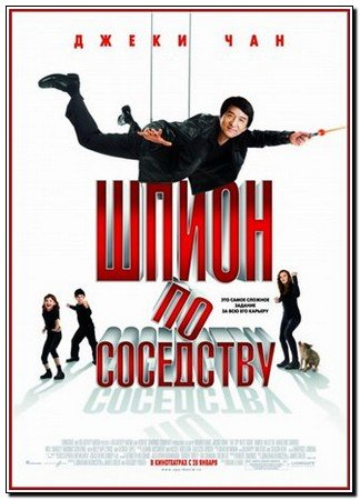 Шпион по соседству (2010) / Spy Next Door, The