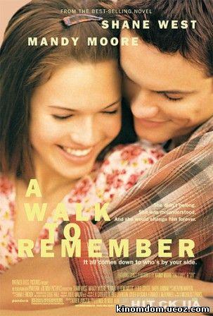 Спеши любить (2002) / Walk to Remember