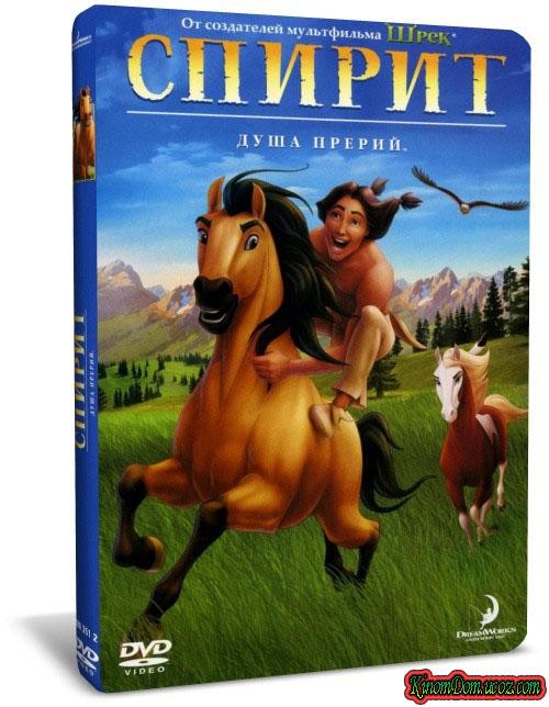 Спирит: Душа прерий (2002) / Spirit: Stallion of the Cimarron
