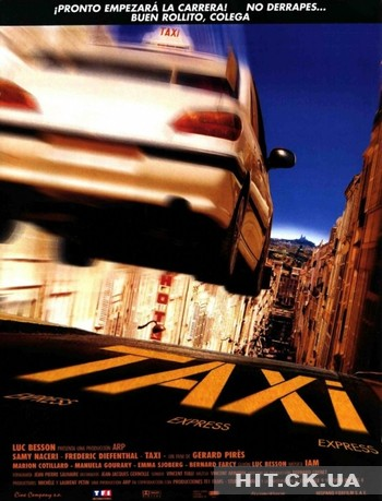 Такси (1998) / Taxi