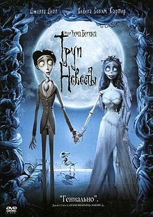Труп невесты (2005) / Corpse Bride