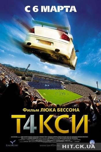 Такси 4 (2007) / Taxi 4