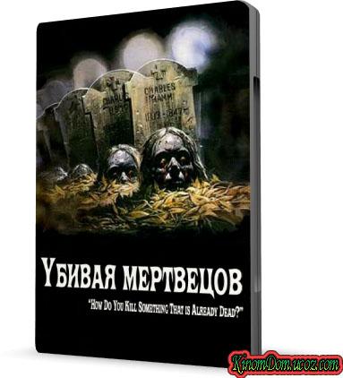 Убивая мертвецов (2009) / The Dead Undead