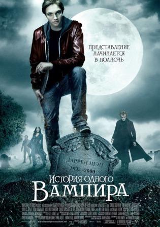 История одного вампира (2009) / The Vampire's Assistant