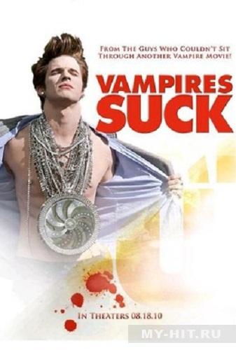 Вампирский засос (2010) / Vampires Suck