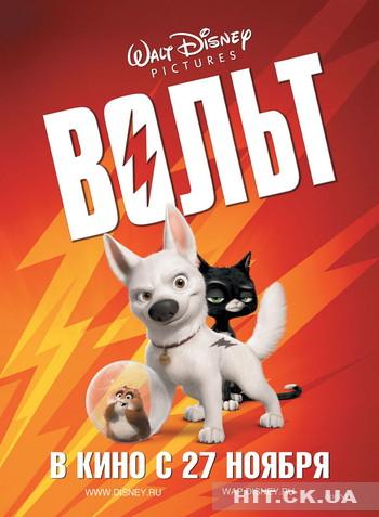 Вольт (2008) / Bolt