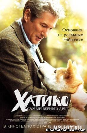 Хатико: Самый верный друг (2009) / Hachiko: A Dog's Story